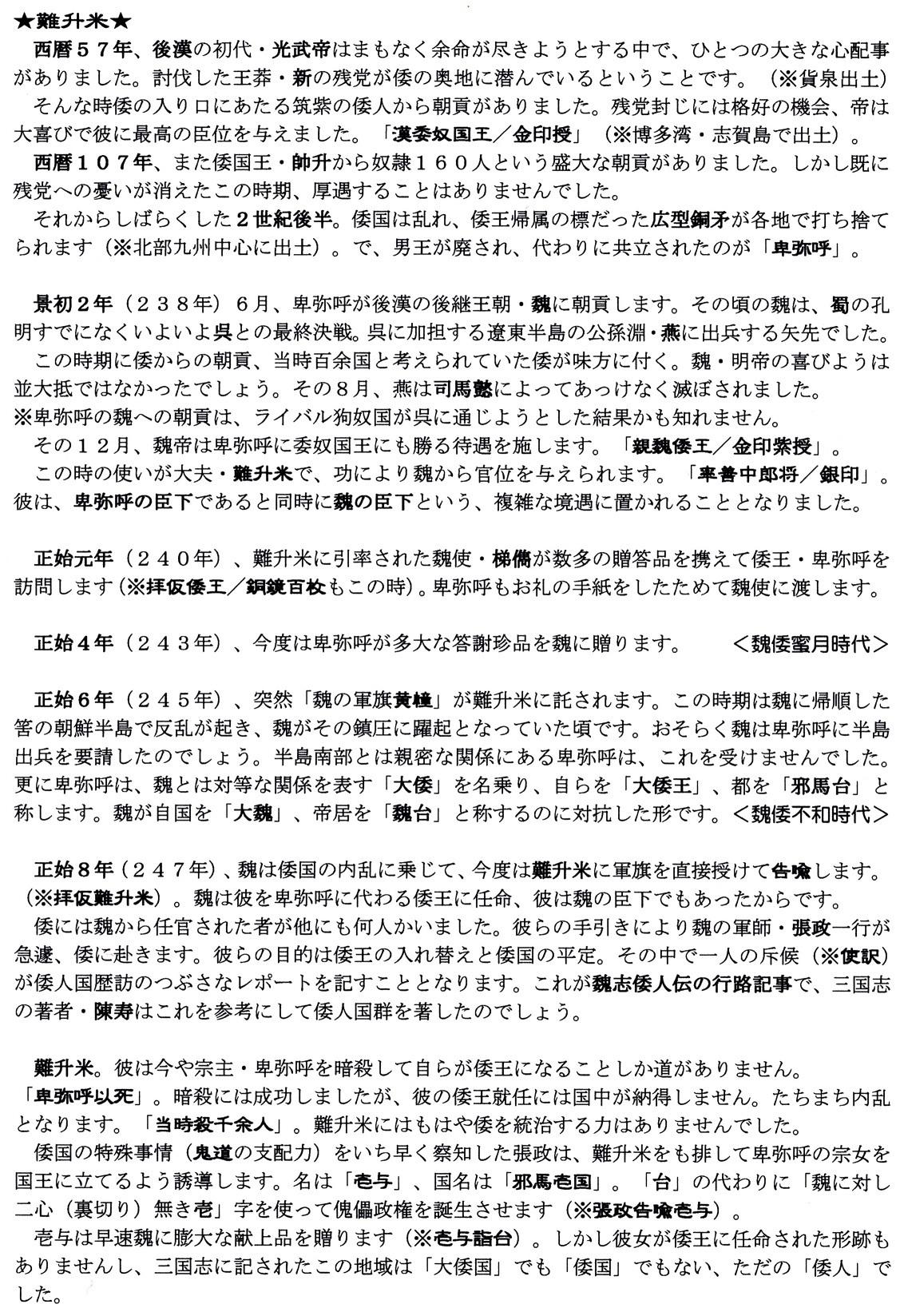 ☆邪馬台国◇紀氏倭国史・: pentacross 古代☆ペンタクロス文化 ...